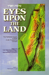 Eyes upon the land of Israel