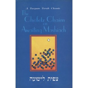 The Chofetz Chaim on Awaiting Mashiach