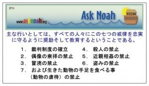 7 Noahide Laws in Japanese