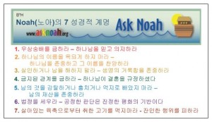 Noahide Commandments in Korean