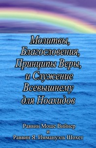 Prayer Booklet for Noahides in Russian
