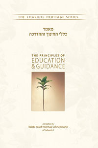 Principles of Education and Guidance