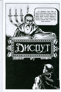 Russian translation of Disputation by Nachmonides