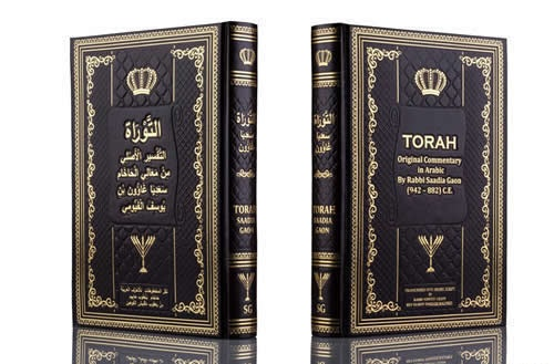 Torah in Arabic